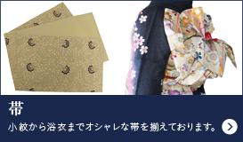 帯 小紋から浴衣までオシャレな帯を揃えております。