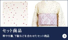 セット商品 帯や巾着、下駄などを合わせたセット商品